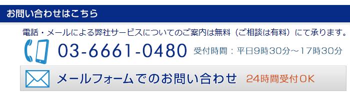 お問い合わせはこちら:電話03-6661-0480<受付時間は平日9時30分~17時30分>メールフォームは24時間受付ております。