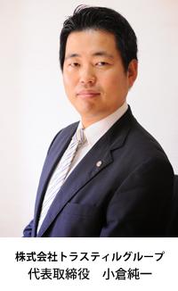 株式会社トラスティルグループ 代表取締役 小倉 純一