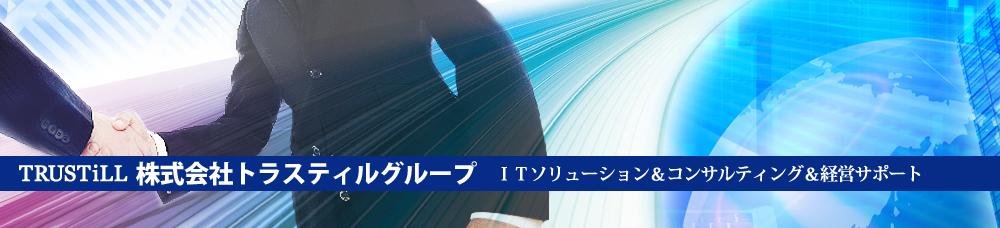 株式会社トラスティルグループ|ITソリューション&コンサルティング&経営サポート