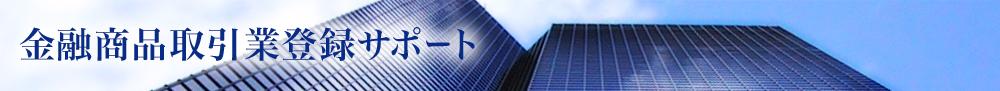 金融商品取引業登録サポート