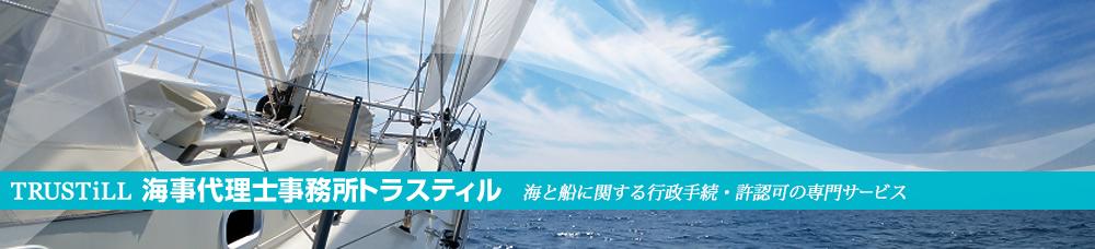 トラスティル海事代理士事務所|海と船に関する行政手続・許認可の専門サービス