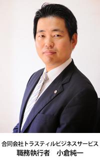 合同会社トラスティルビジネスサービス 代表取締役 小倉 純一